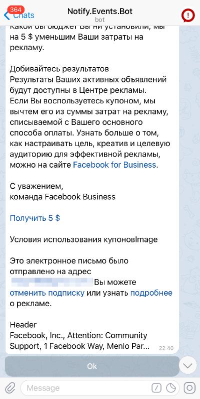 Кнопка действия в Telegram - Notify.Events