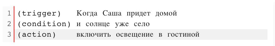 Пример автоматизации
