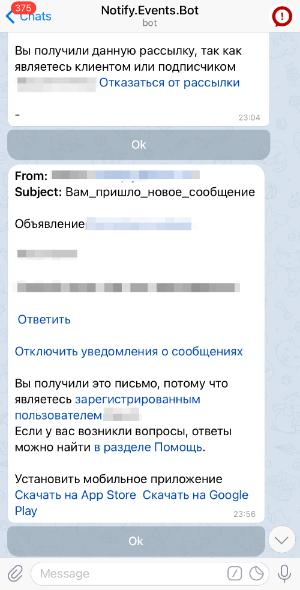 Отложенная отправка в Telegram