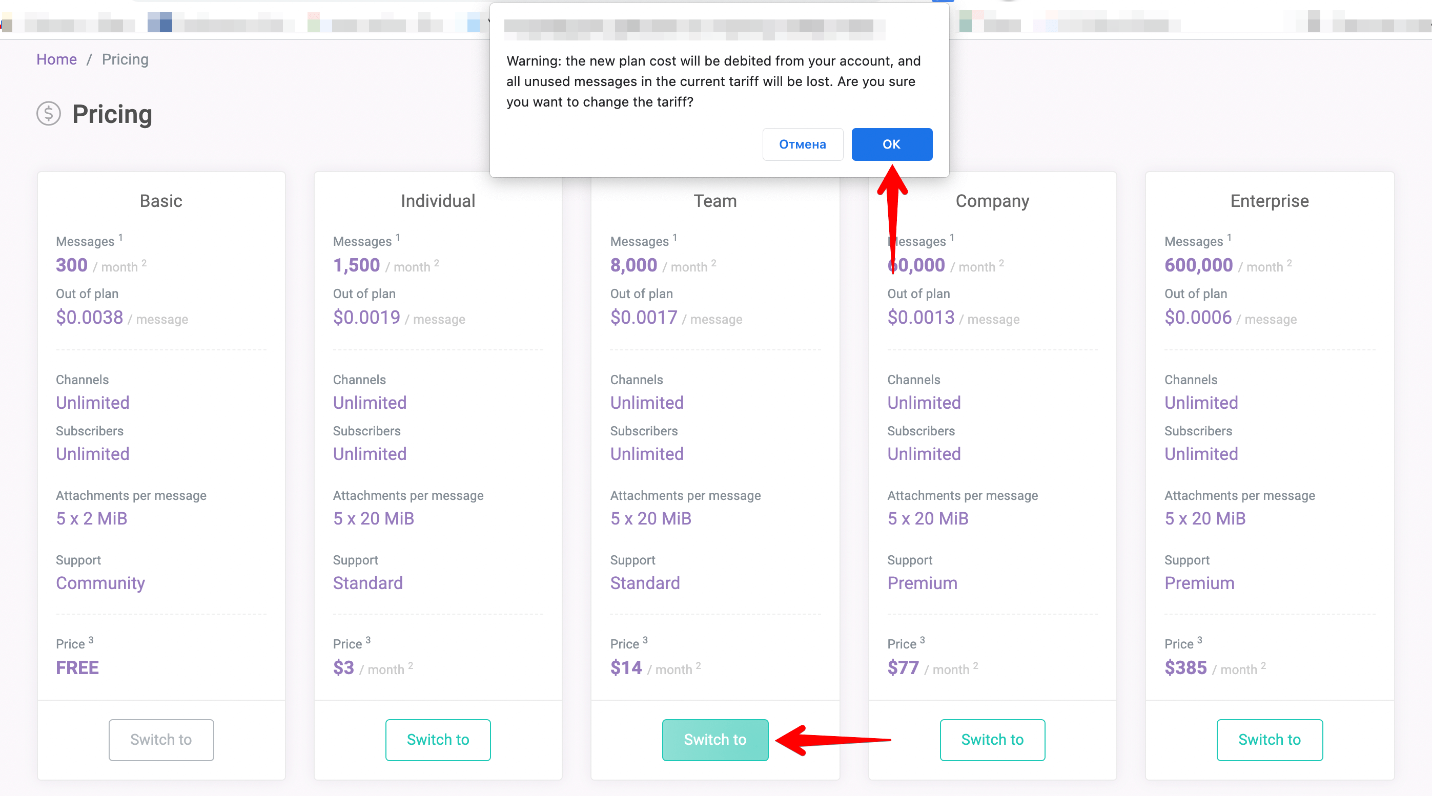 Switching a Notify.Events plan